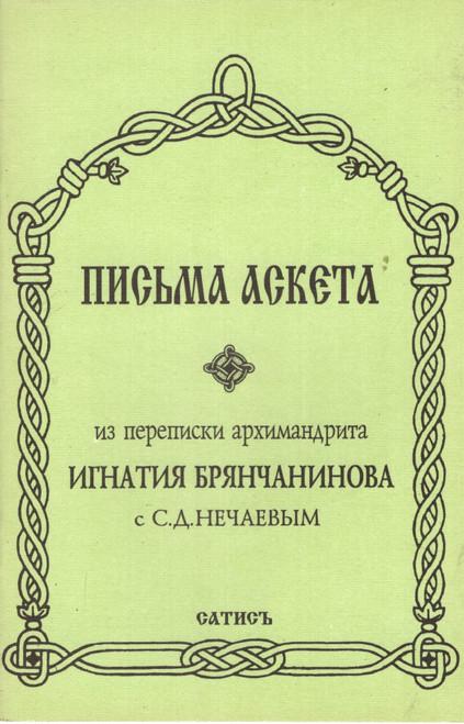 Письма аскета