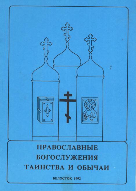 Православные богослужения таинства и обычаи