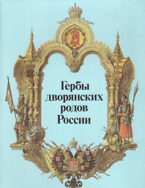 Гербы дворянских родов России