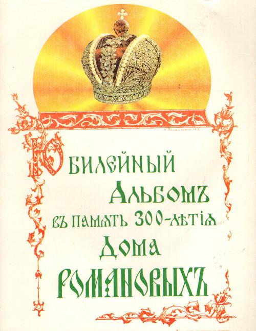 Юбилейный альбом в память 300-летия дома Романовых