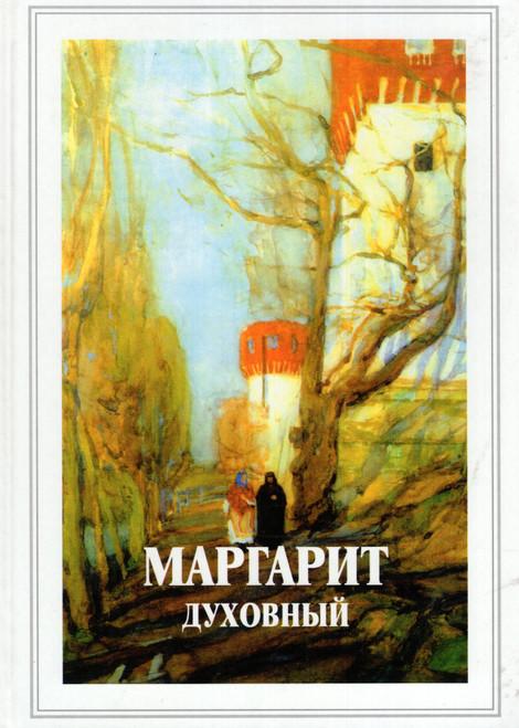 Маргарит духовный