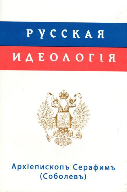 Русская идеология