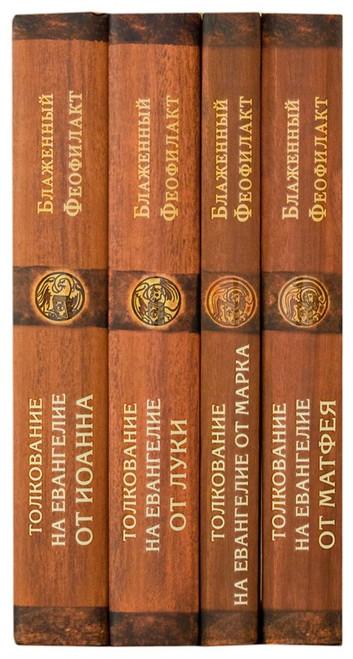 Толкование на Евангелие (комплект из 4 книг)
