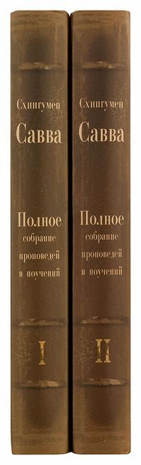 Полное собрание проповедей и поучений (в 2 томах)