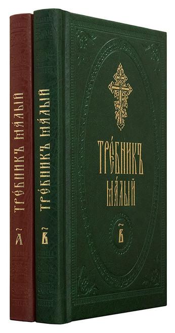 Требник малый на церковно-славянском языке (в 2 томах)
