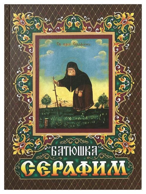 Батюшка Серафимa