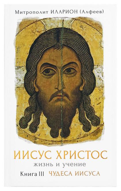 Иисус Христос. Жизнь и учение. Книга III. Чудеса Иисуса