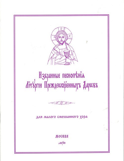 Избранные песнопения Литургии Преждеосвященных Даров для малого смешанного хора