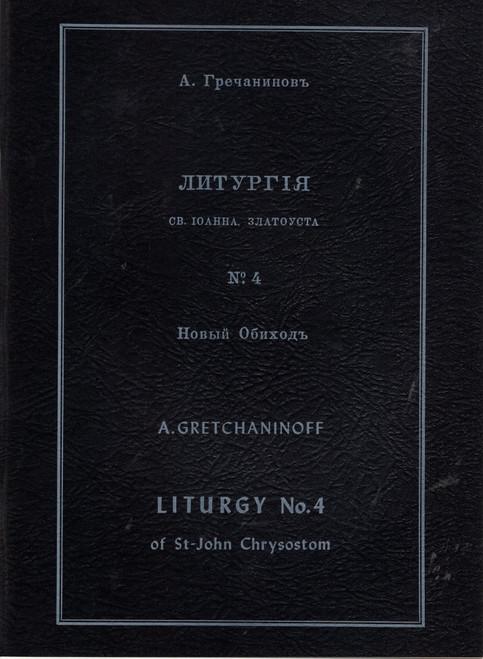 Литургия свят. Иоанна Златоуста № 4
