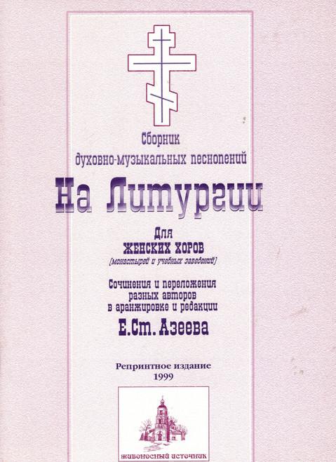 Сборник духовно-музыкальных песнопений на литургии для женских хоров