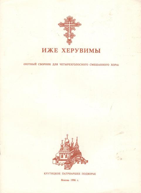 Иже херувимы (нотный сборник для четырехголосного смешаннаго хора)