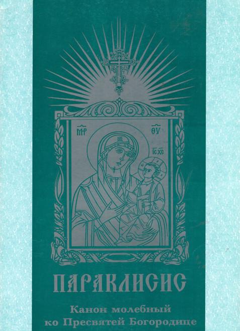 Параклисис. Канон молебный ко Пресвятей Богородице