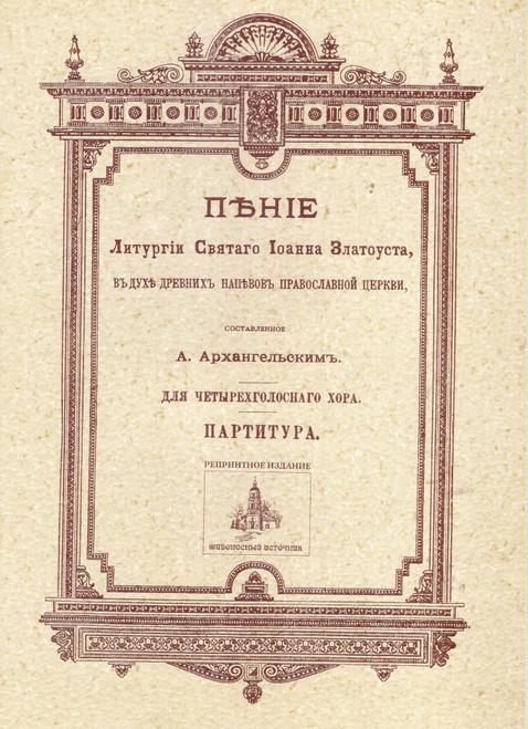 Пение литургии святого Иоанна Златоуста, в духе древних напевов Православной Церкви. Для четырехголосного хора