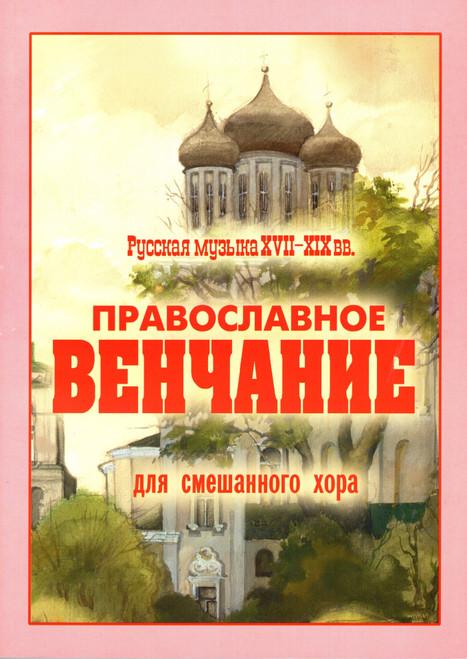 Православное венчание для смешанного хора