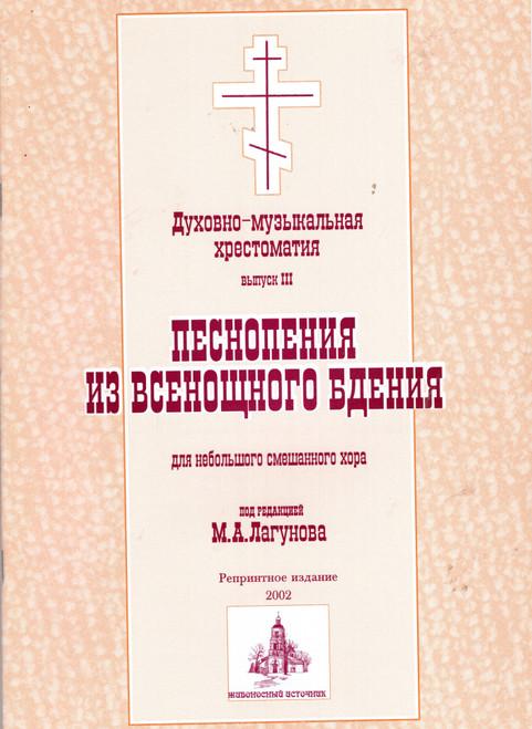 Духовно-музыкальная хрестоматия выпуск III Песнопения всенощного бдения для среднего смешанного хора под редакцией М.А. Лагунова