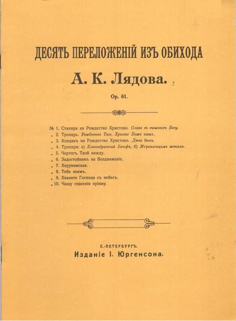 Десять переложений из обихода А.К. Лядова