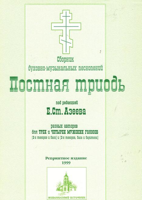Сборник Духовно-музыкальных песнопений. Постная триодь под редакцией Е. Ст. Азеева