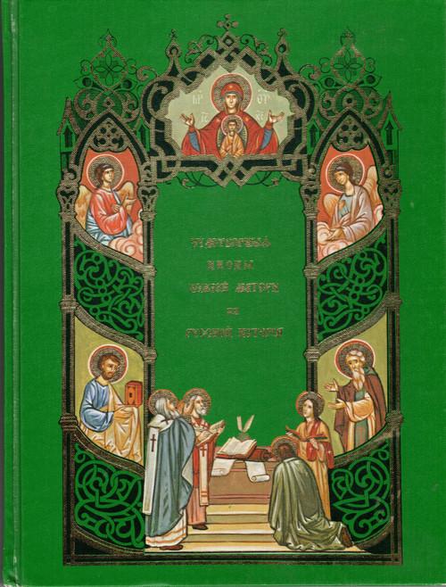 Чудотворныя иконы Божией Матери в Русской истории
