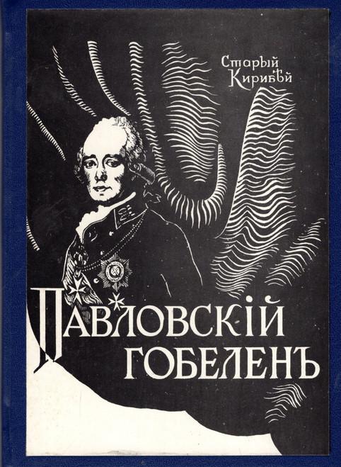 Павловский гобелен (мяг.)