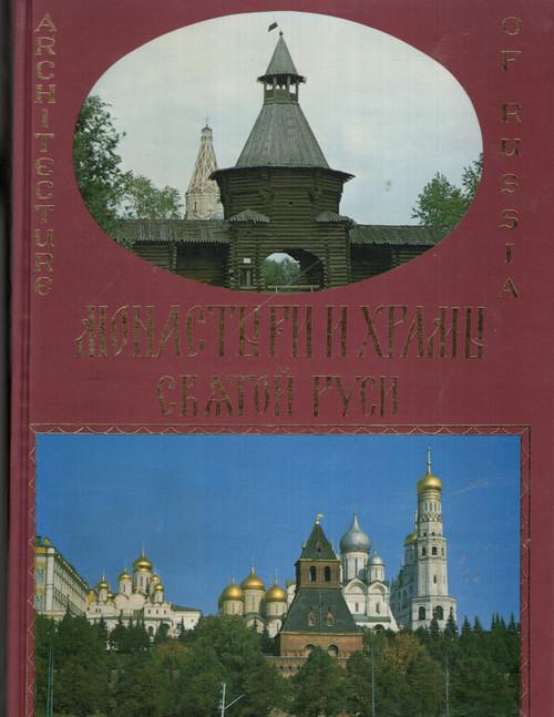 Монастыри и храмы Святой Руси