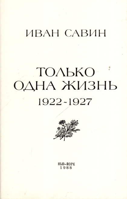 Только одна жизнь 1922 - 1927