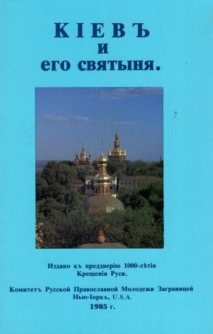 Киев и его святыня
