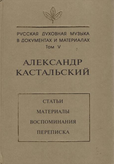 Александр Кастальский: статьи, материалы, воспоминания, переписка
