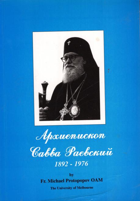 Архиепископ Савва (Раевский) 1892 - 1976