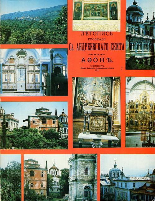 Летопись Русскаго св. Андреевскаго скита на Афоне