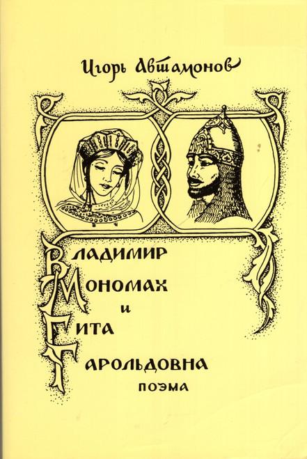 Владимир Мономах и Гита Гарольднова: Поэма