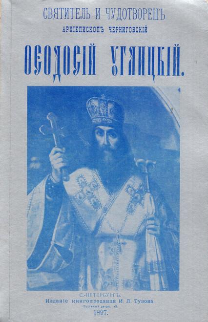 Святитель и чудотворец архиепископ Черниговский Феодосий Углицкий