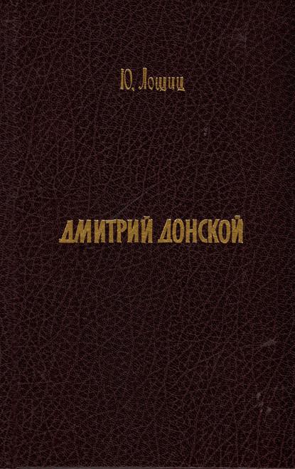 Дмитрий Донской (тверд.)