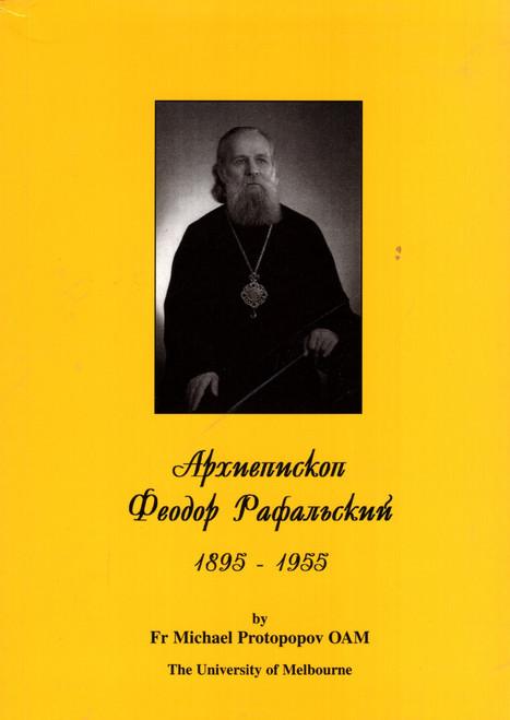 Архиепископ Феодор (Рафальский) 1895 - 1955