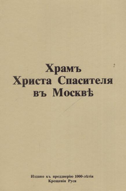 Храм Христа Спасителя в Москве (нов.)