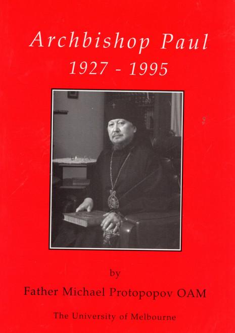 Архиепископ Павел 1927 - 1995