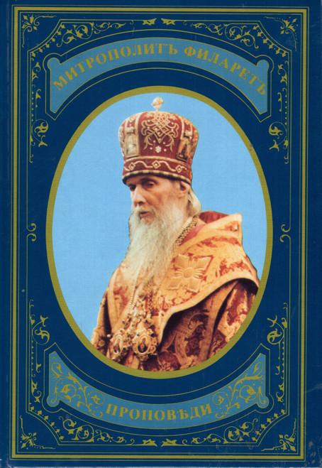 Проповеди Митрополита Филарета Том II