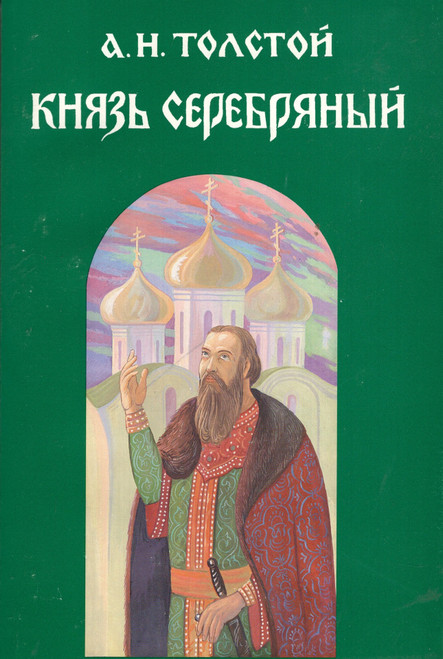 Князь Серебяный