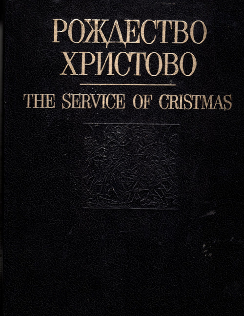 Рождество Христово / The Service of Christmas