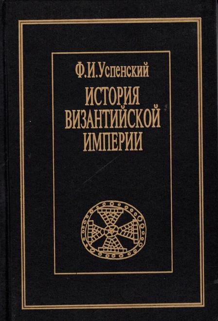 История Византийской империи (в 3-х томах)