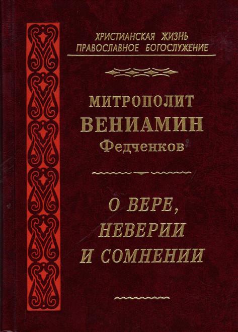 Собрание Митрополита Вениамина (Федченкова) в 7 томах