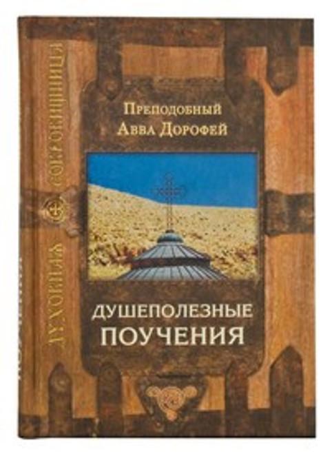 Душеполезные поучения пр.Авва Дорофей