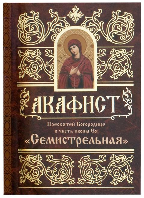 Акафист Пресвятей Богородице в честь иконы Ея «Семистрельная»