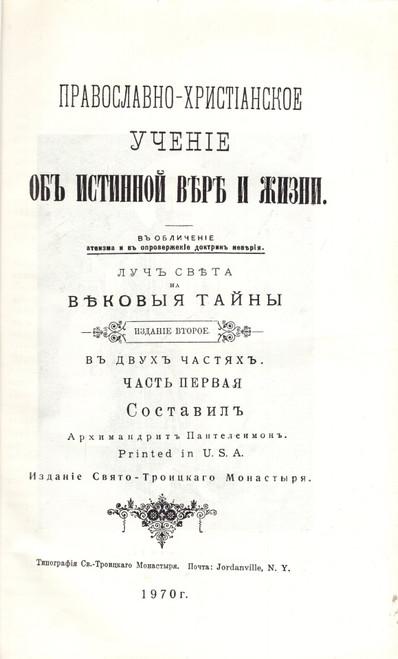 Православно-христианское учение об истинной вере и жизни (trimmed, unbound)