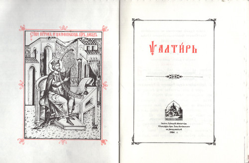 Псалтирь на церковно-славянском языке (trimmed, unbound)