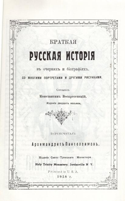 Краткая Русская история (trimmed, unbound)