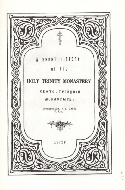 A Short History of the Holy Trinity Monastery (trimmed, unbound)