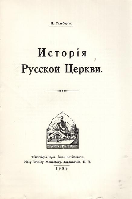 История Русской Церкви (trimmed, unbound)