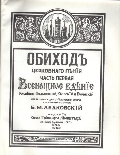 Обиход Церковнаго Пения (trimmed, unbound)