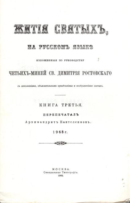 Жития Святых на Русском языке, месяц Ноябрь (trimmed, unbound)
