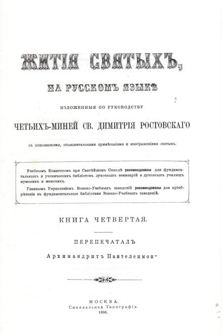 Жития Святых на Русском языке, месяц Декабрь (trimmed, unbound)